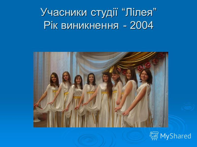 Учасники студії Лілея Рік виникнення - 2004