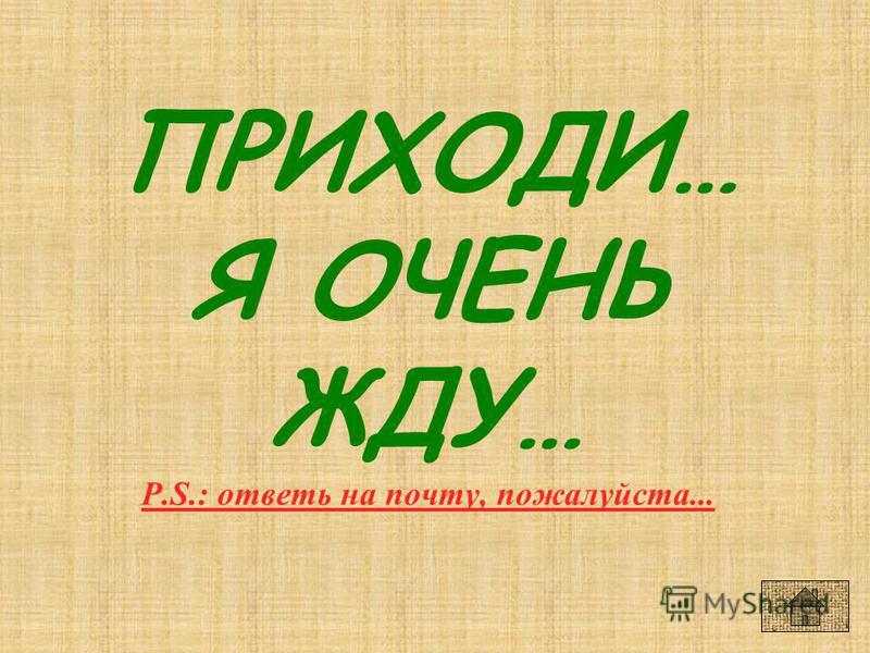 Мой адресок, для забывчивых: ул. Серпуховский вал, д. 17/23, 1 подъезд, 2 этаж, кв. 3, код 3К6037