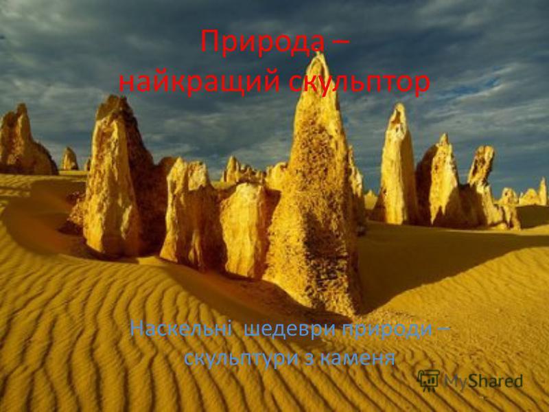 Природа – найкращий скульптор Наскельні шедеври природи – скульптури з каменя