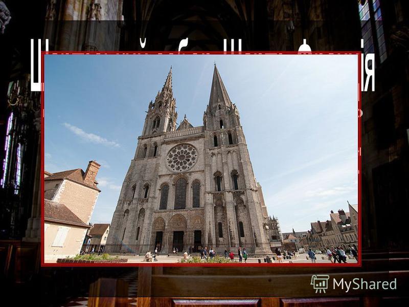 Шартрський собор знаходиться в однойменному місті недалеко від Парижа. Його гідністю, крім того, що він являє собою один з кращих зразків французької високої готики, є те, що він практично ідеально зберігся. Більшість оригінальних вітражів собору зал