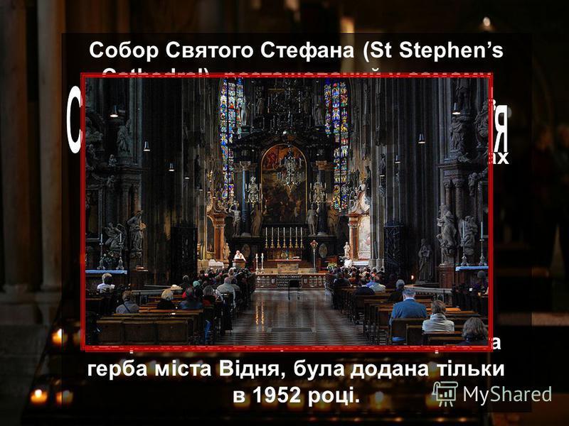 Собор Святого Стефана (St Stephens Cathedral), розташований у самому серці Відня, пережив багато воєн і в даний час є символом свободи міста. Готичний собор стоїть на руїнах двох попередніх церков. Його будівництво було в значній мірі ініційовано в 1
