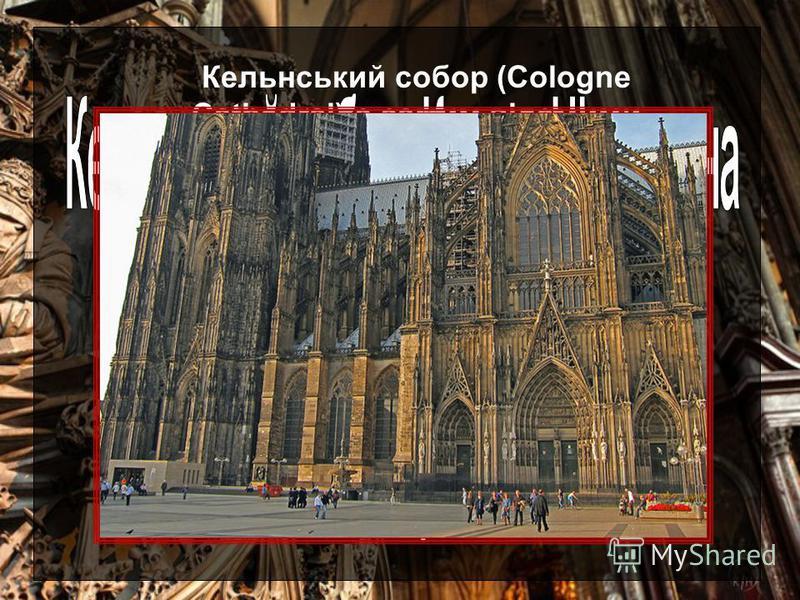 Кельнський собор (Cologne Cathedral) є самим відомими символом міста протягом багатьох століть. Його висота 157,4 метра. Знаменитий собор стоїть на місці, де ще в 4 столітті був розташований римський храм. Будівництво готичного собору почалося в 1248