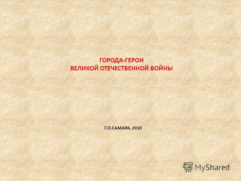 ГОРОДА-ГЕРОИ ВЕЛИКОЙ ОТЕЧЕСТВЕННОЙ ВОЙНЫ Г.О.САМАРА, 2010