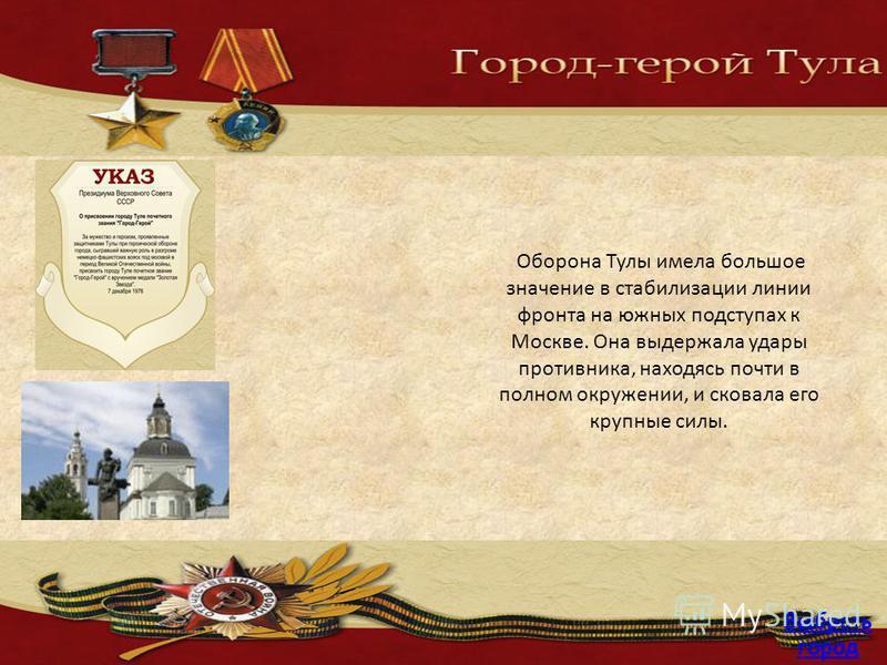 Оборона Тулы имела большое значение в стабилизации линии фронта на южных подступах к Москве. Она выдержала удары противника, находясь почти в полном окружении, и сковала его крупные силы. Выбрать город