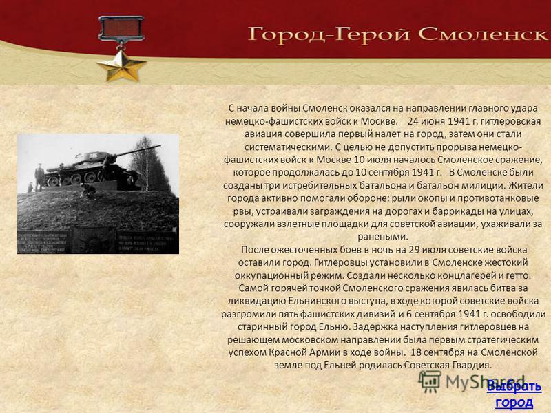 С начала войны Смоленск оказался на направлении главного удара немецко-фашистских войск к Москве. 24 июня 1941 г. гитлеровская авиация совершила первый налет на город, затем они стали систематическими. С целью не допустить прорыва немецко- фашистских