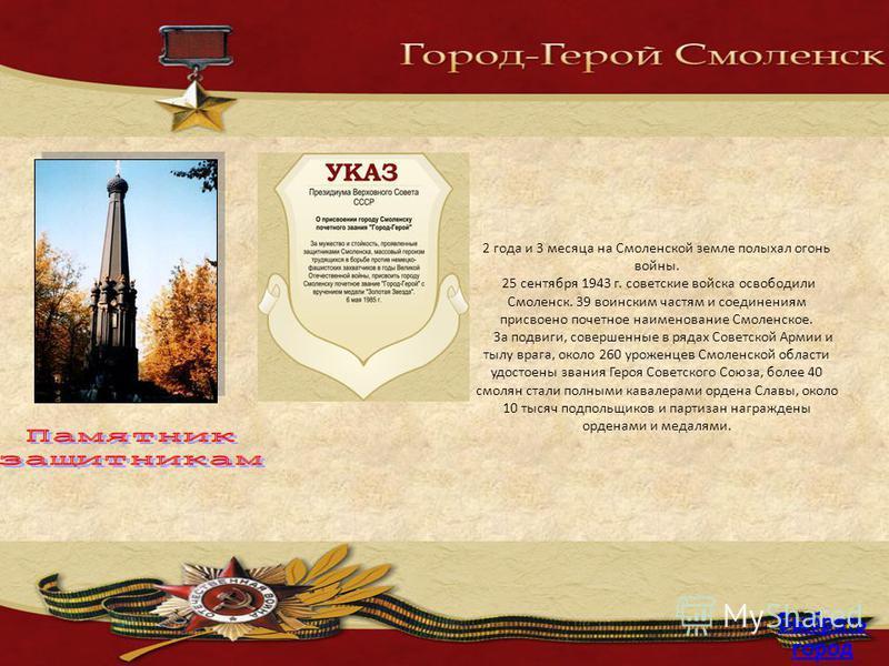 2 года и 3 месяца на Смоленской земле полыхал огонь войны. 25 сентября 1943 г. советские войска освободили Смоленск. 39 воинским частям и соединениям присвоено почетное наименование Смоленское. За подвиги, совершенные в рядах Советской Армии и тылу в