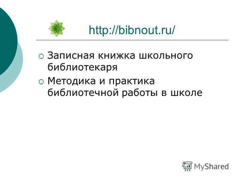 http://bibnout.ru/ Записная книжка школьного библиотекаря Методика и практика библиотечной работы в школе