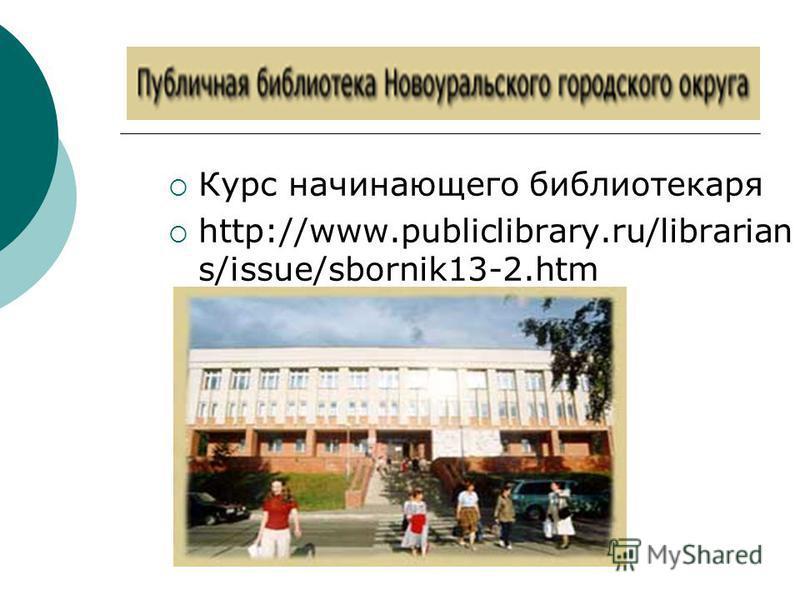 Курс начинающего библиотекаря http://www.publiclibrary.ru/librarian s/issue/sbornik13-2.htm