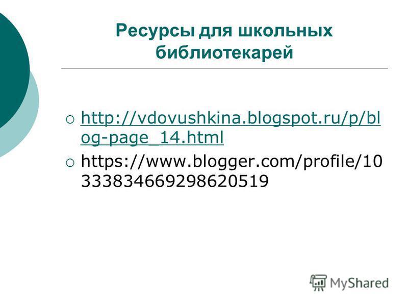 Ресурсы для школьных библиотекарей http://vdovushkina.blogspot.ru/p/bl og-page_14. html http://vdovushkina.blogspot.ru/p/bl og-page_14. html https://www.blogger.com/profile/10 333834669298620519