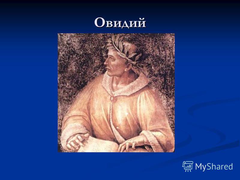 Овидий