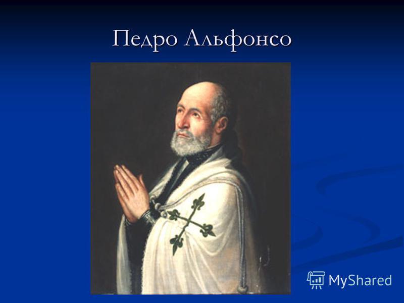 Педро Альфонсо