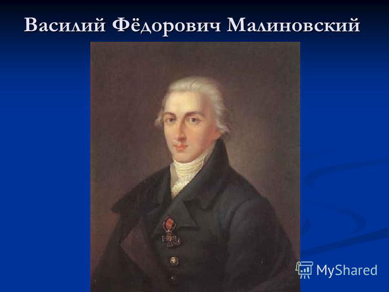 Василий Фёдорович Малиновский