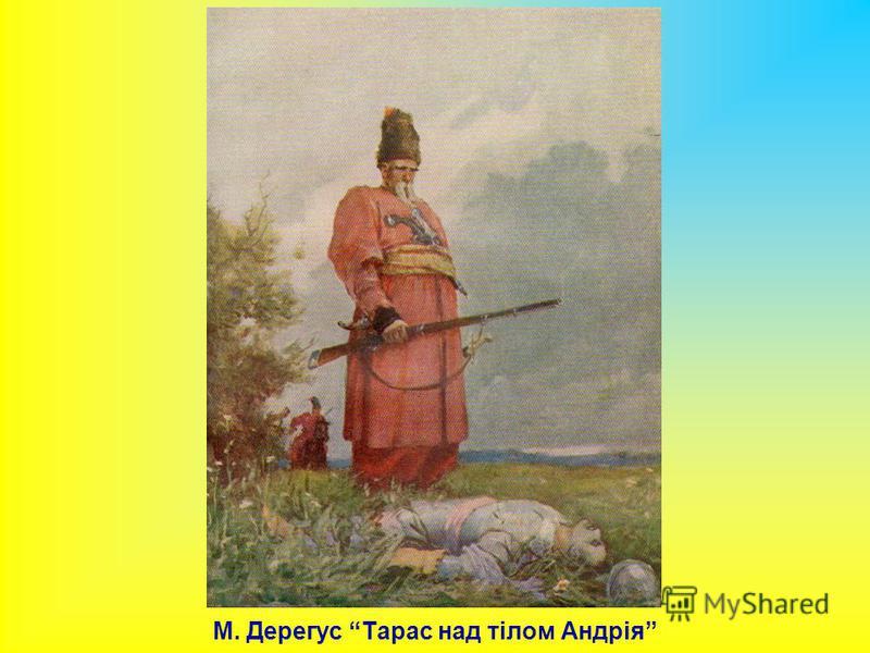 М. Дерегус Тарас над тілом Андрія