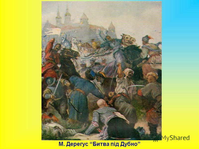 М. Дерегус Битва під Дубно