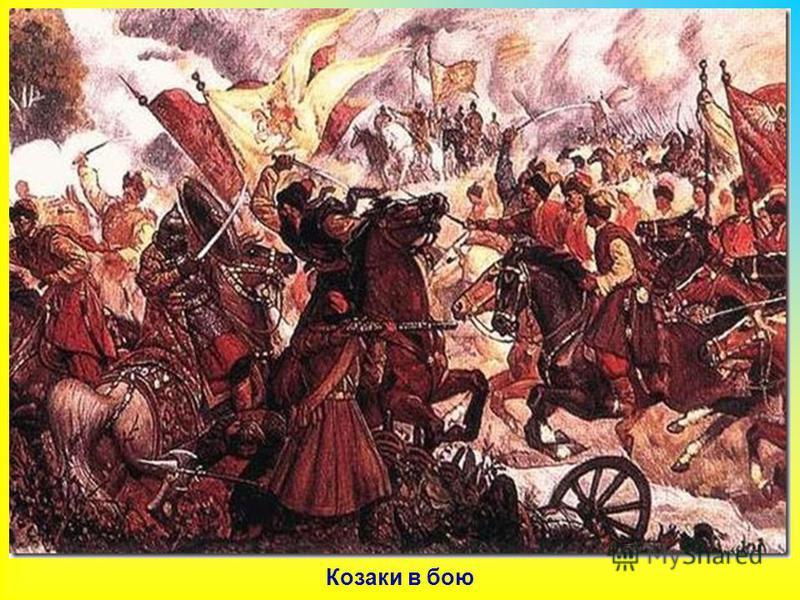 Козаки в бою