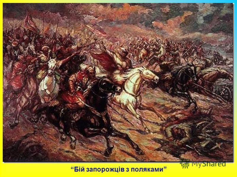 Бій запорожців з поляками