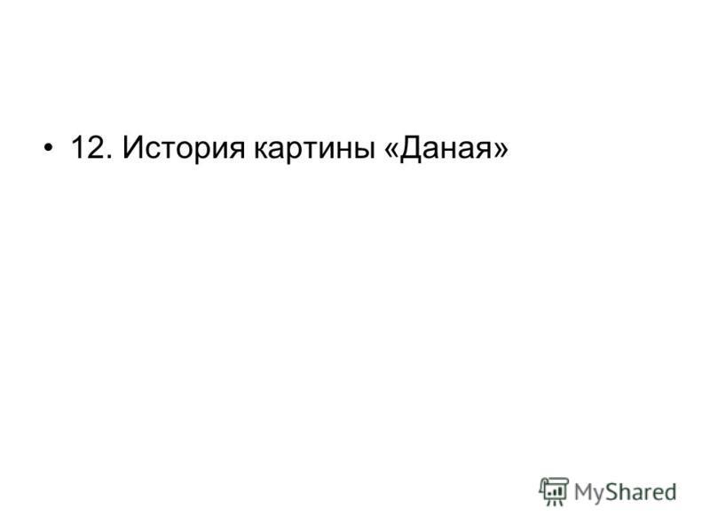 12. История картины «Даная»