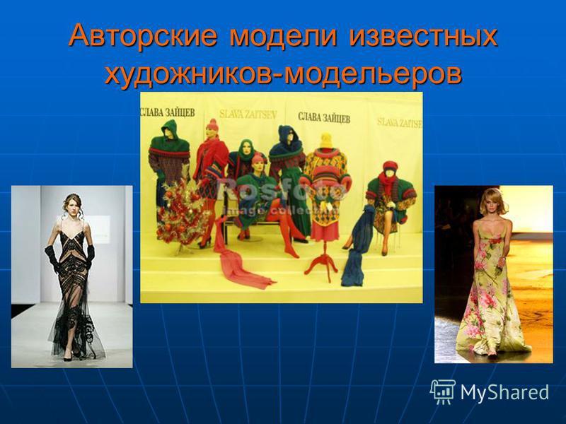 Авторские модели известных художников-модельеров