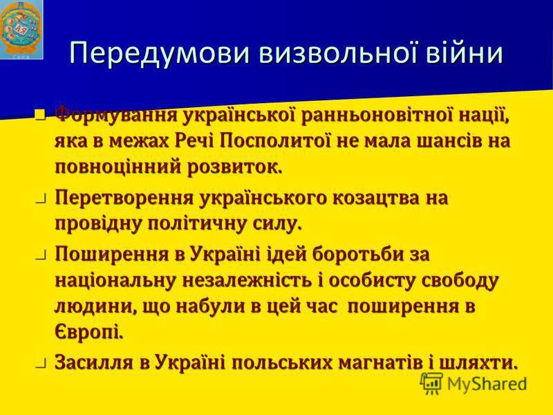 Передумови визвольної війни Формування української ранньоновітної нації, яка в межах Речі Посполитої не мала шансів на повноцінний розвиток. Формування української ранньоновітної нації, яка в межах Речі Посполитої не мала шансів на повноцінний розвит