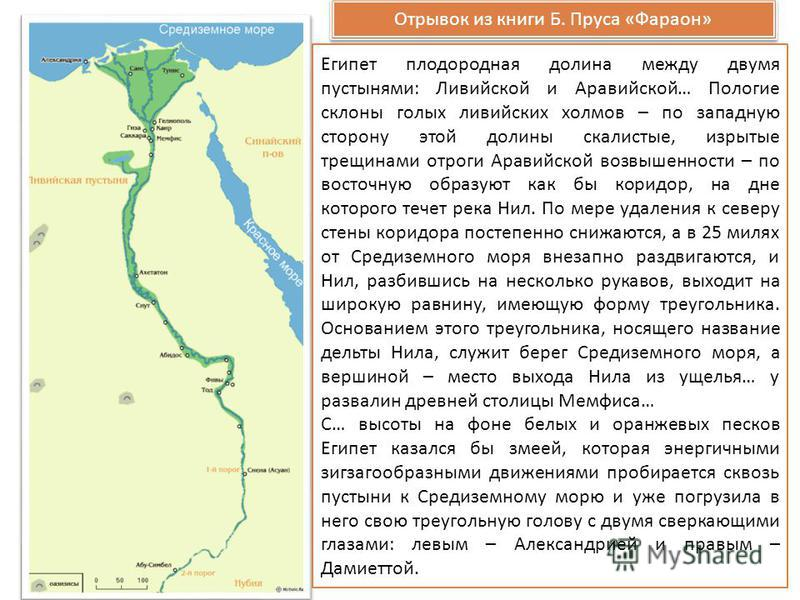 Отрывок из книги Б. Пруса « Фараон » Египет плодородная долина между двумя пустынями : Ливийской и Аравийской … Пологие склоны голых ливийских холмов – по западную сторону этой долины скалистые, изрытые трещинами отроги Аравийской возвышенности – по
