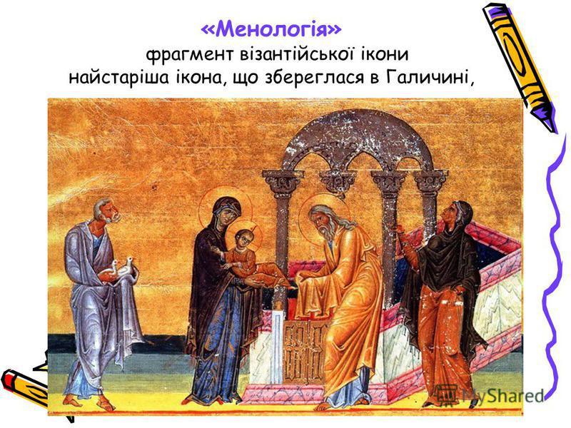 «Менологія» фрагмент візантійської ікони найстаріша ікона, що збереглася в Галичині,