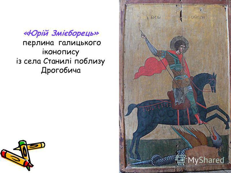 «Юрій Змієборець» перлина галицького іконопису із села Станилі поблизу Дрогобича