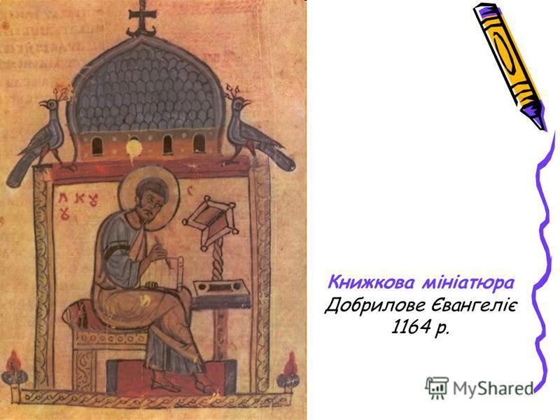 Книжкова мініатюра Добрилове Євангеліє 1164 р.