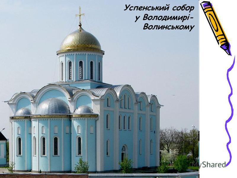 Успенський собор у Володимирі- Волинському