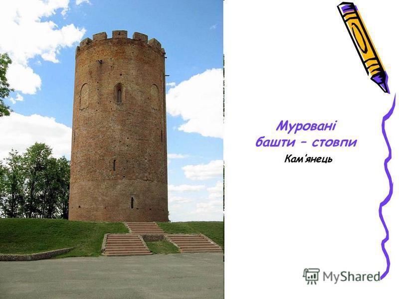 Муровані башти – стовпи Камянець