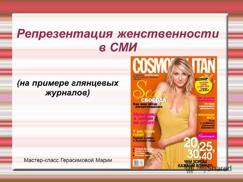 Репрезентация женственности в СМИ (на примере глянцевых журналов) Мастер-класс Герасимовой Марии