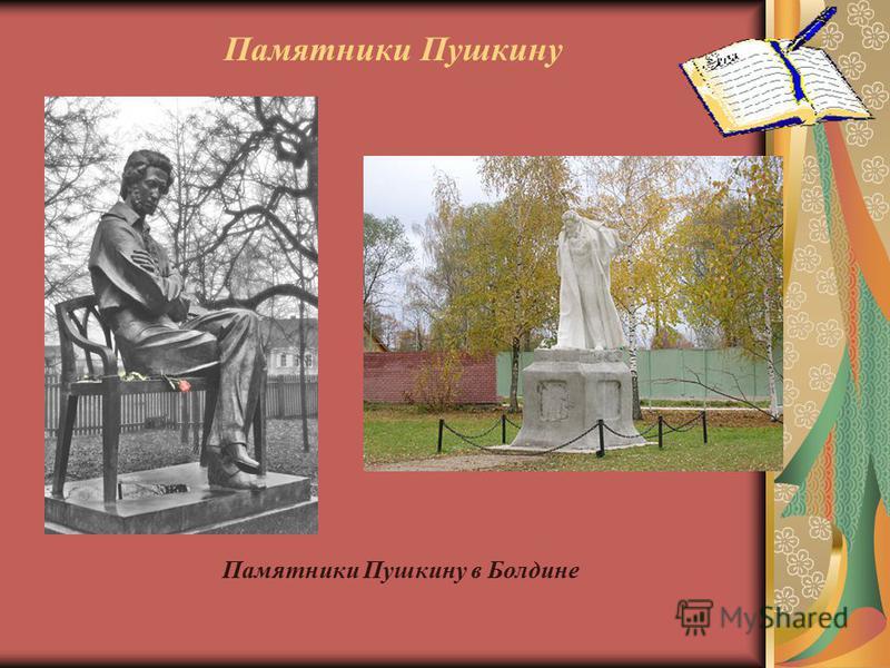 Памятники Пушкину в Болдине Памятники Пушкину