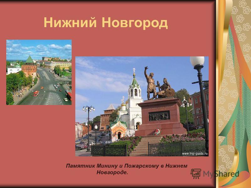Нижний Новгород Памятник Минину и Пожарскому в Нижнем Новгороде.