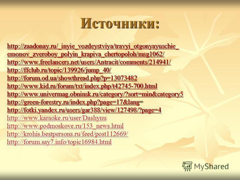 Источники: http://zaadonay.ru/_inyie_vozdeystviya/travyi_otgonyayuschie_ emonov_zveroboy_polyin_krapiva_chertopoloh/msg1062/ http://www.freelancers.net/users/Antracit/comments/214941/ http://ffclub.ru/topic/139926/jump_40/ http://forum.od.ua/showthre