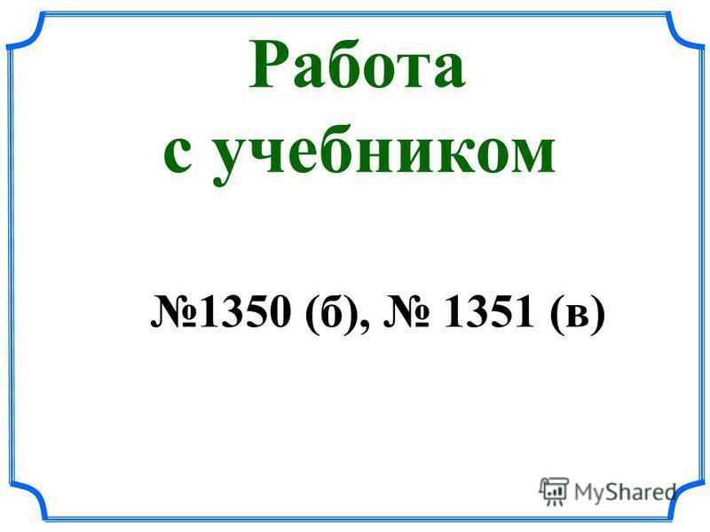 Работа с учебником 1350 (б), 1351 (в)