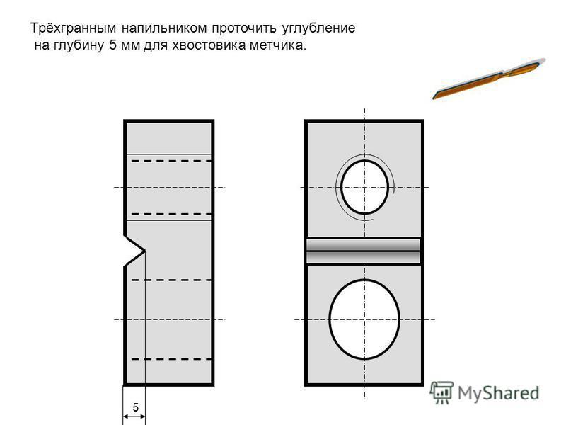 5 Трёхгранным напильником проточить углубление на глубину 5 мм для хвостовика метчика.