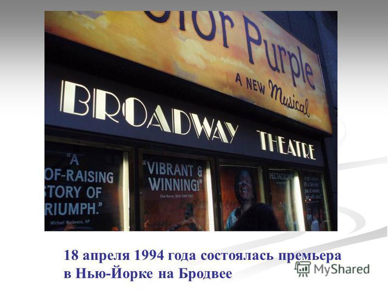 18 апреля 1994 года состоялась премьера в Нью-Йорке на Бродвее