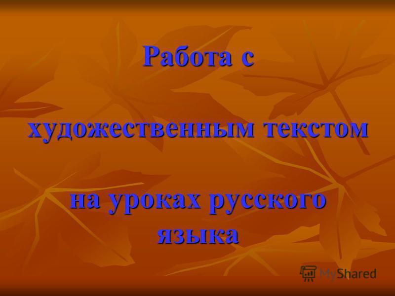 Работа с художественным текстом на уроках русского языка