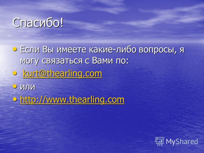 Спасибо! Если Вы имеете какие-либо вопросы, я могу связаться с Вами по: Если Вы имеете какие-либо вопросы, я могу связаться с Вами по: kurt@thearling.com kurt@thearling.comkurt@thearling.com или или http://www.thearling.com http://www.thearling.com h