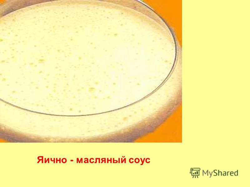 Яично - масляный соус