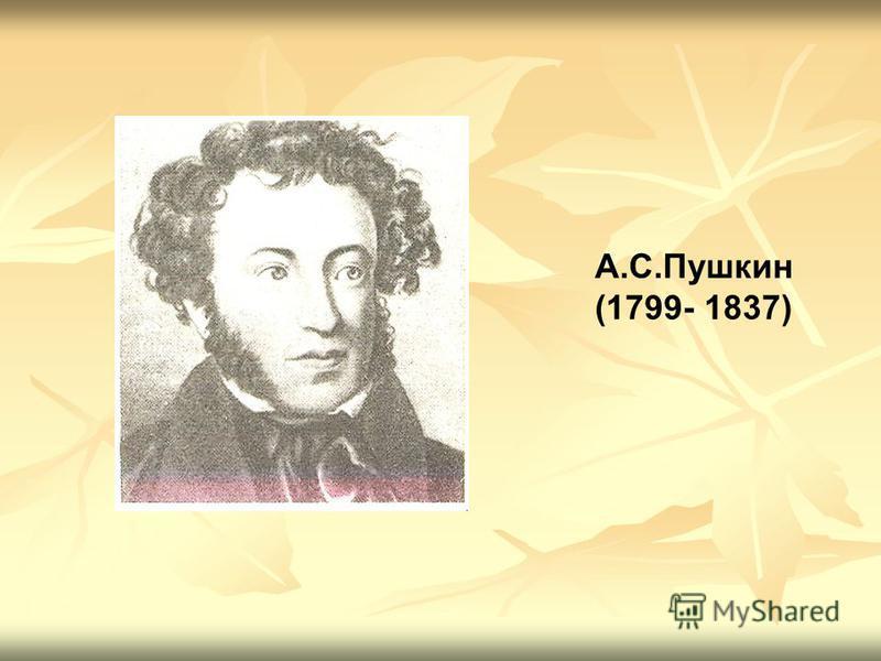 А.С.Пушкин (1799- 1837)
