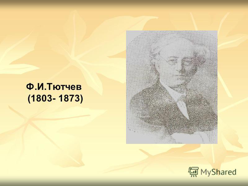 Ф.И.Тютчев (1803- 1873)