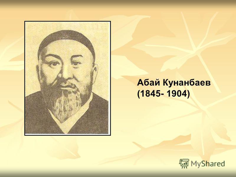 Абай Кунанбаев (1845- 1904)
