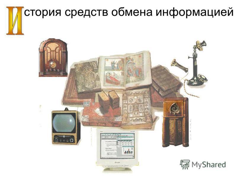 история средств обмена информацией