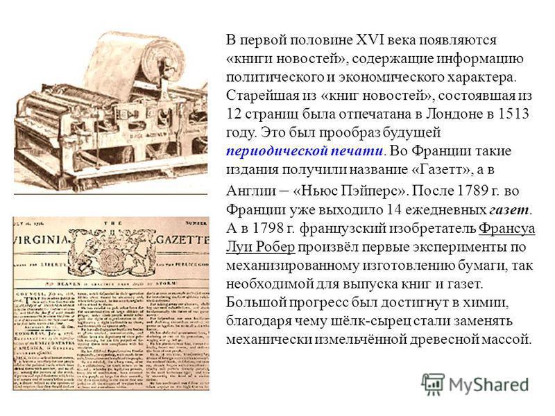 В первой половине XVI века появляются «книги новостей», содержащие информацию политического и экономического характера. Старейшая из «книг новостей», состоявшая из 12 страниц была отпечатана в Лондоне в 1513 году. Это был прообраз будущей периодическ