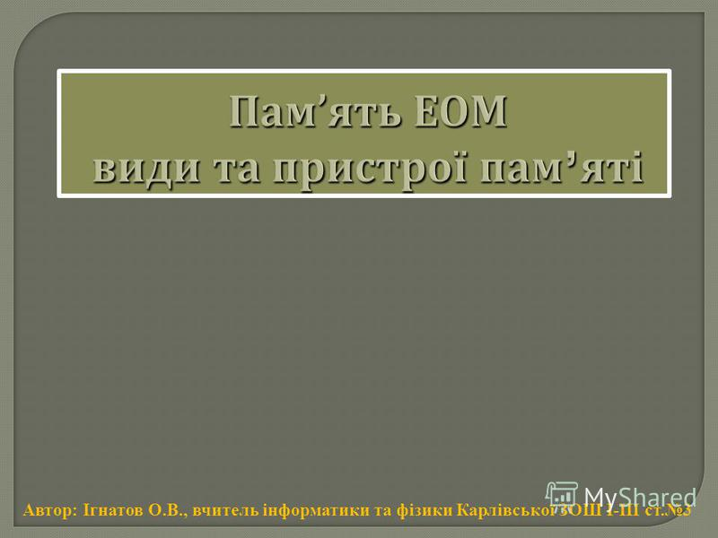 Автор: Ігнатов О.В., вчитель інформатики та фізики Карлівської ЗОШ І-ІІІ ст.3