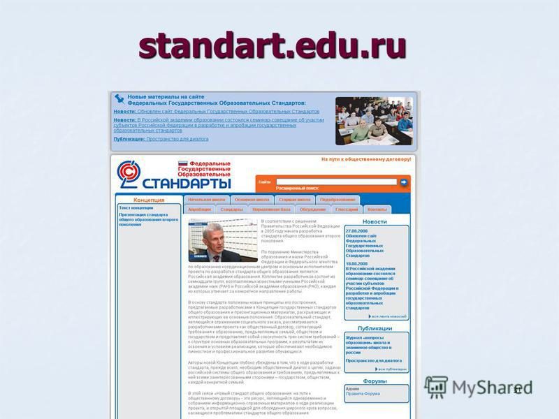 standart.edu.ru31