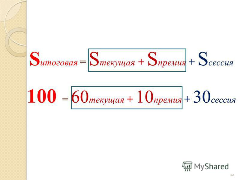 S итоговая = S текущая + S премия + S сэссия 100 = 60 текущая + 10 премия + 30 сэссия 22
