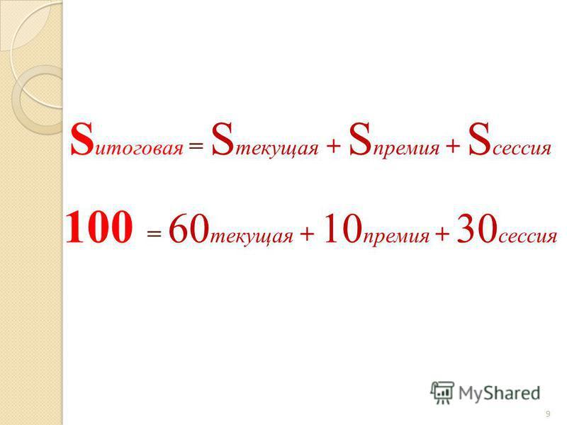 S итоговая = S текущая + S премия + S сэссия 100 = 60 текущая + 10 премия + 30 сэссия 9
