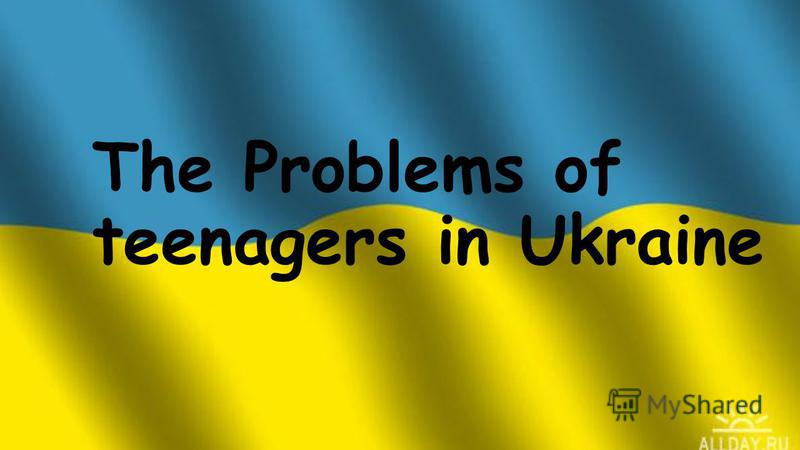The Problems of teenagers in Ukraine