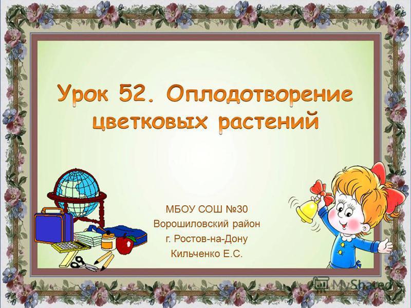 МБОУ СОШ 30 Ворошиловский район г. Ростов-на-Дону Кильченко Е.С.